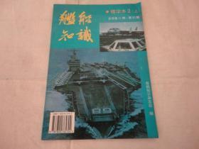 舰船知识精华本2(上)【075】