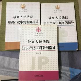 最高人民法院知识产权审判案例指导(第1、2、3辑)三本合售