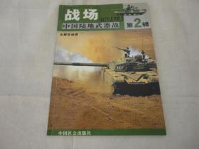 战场 中国陆地武器战 第2辑【075】
