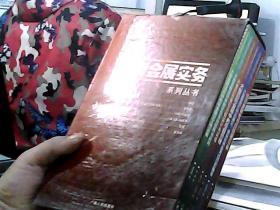 大型会展实务系列丛书(共六册)