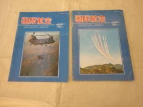 国际航空 1988年第1.7期 2册【075】