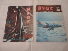 国际航空1983年第7.8期 2册【075】