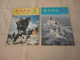 现代兵器1995年1.3期 2册【031】