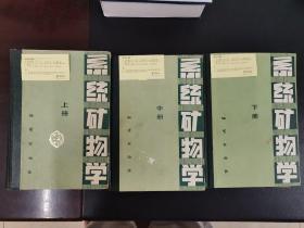 系统矿物学(上册,中册,下册)