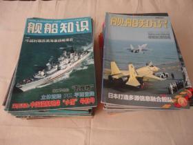 舰船知识 1983-2016年详见描述 共61册