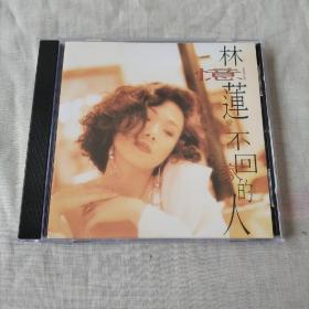 林忆莲原装正版音乐CD《爱上一个不回家》飞碟唱片半银圈