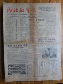湖北教育报1991年12月30日温新阶《瞬间辉煌》张冬《山里的新老师》