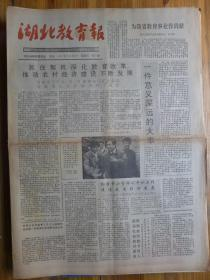 湖北教育报1991年6月20日教育家徐特立、董必武与武汉中学、刘兴祥《孪生兄弟》文才平《一部影集》王霞光《芬芳的记忆》