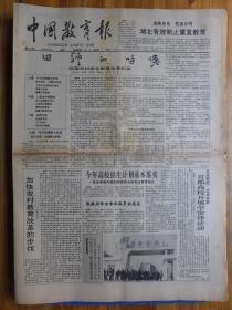 中国教育报1992年3月3日记江苏金瑚县王凝来、访涂途