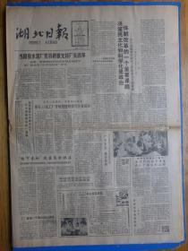 湖北日报1986年8月15日记省建六公司罗玉斤、梅川水库科学管水十六年