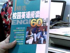 强化英语阅读系列:精选校园英语阅读60篇