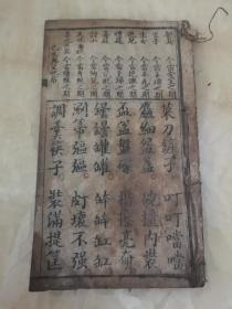 杂字一册(缺第一页 ).