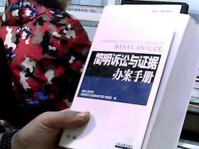 简明诉讼与证据办案手册(第二版)