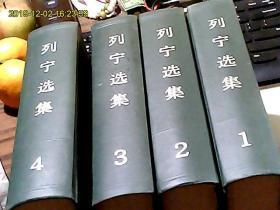 列宁选集1一4卷全【精装1995年【包邮】