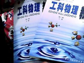 工科物理教程(上、下册)(第2版)——高等学校教