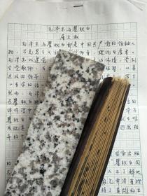 屠文淑手稿  毛泽东与瞿秋白