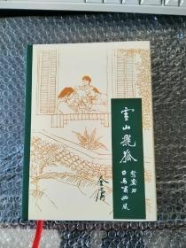 雪山飞狐(精装单行本)