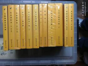 汉译世界学术名著丛书 历史类10种合售 希罗多德历史 塔西佗编年史 征服西班牙信史 罗马帝国衰亡史 历史著作史 马可波罗行纪 美国文明的兴起 新科学 罗马十二帝王传 大陆和海洋的形成