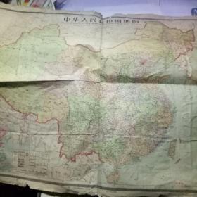 中华人民共和国地图(1958年1版1印;4开,品差)
