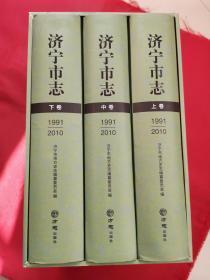 济宁市志1991-2010(上中下)