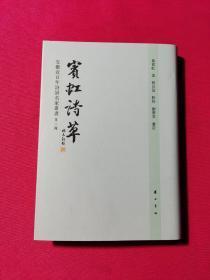 宾虹诗草安徽近百年诗词名家丛书 精装 全一册