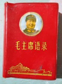 文革红宝书《毛主席语录》