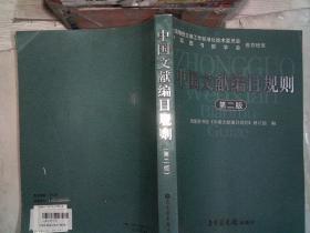 中国文献编目规则(第二版)