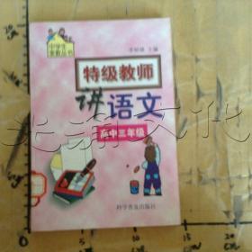 特级教师讲语文.高中三年级