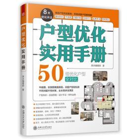 户型优化实用手册(业主装修前必读、室内设计师进阶必读,户型改造,不管买到什么房子都有救)