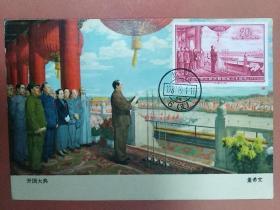 纪71《开国大典》极限片