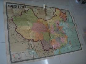 全开:中国行政区