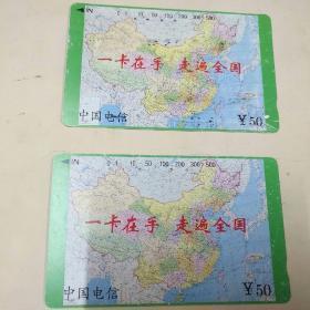 磁卡(旧卡)1994年中国电信 《全国地图(一卡在手,走遍全国)》 CNT-1(T2-2)。2张旧磁卡合售8品