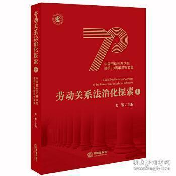 劳动关系法治化探索(上)中国劳动关系学院建校70周年祝贺文集