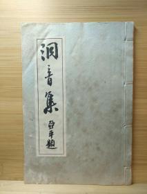 洞音集(姚养怡旧藏)