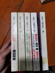 别册   文艺春秋
