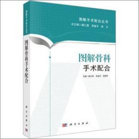 图解手术配合丛书 图解骨科手术配合/杨小蓉,黄俊华