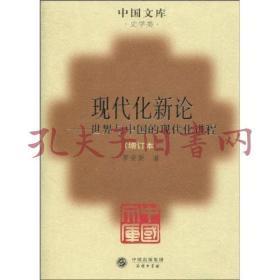 中国文库·史学类:现代化新论——世界与中国的现代化进程(增订本)