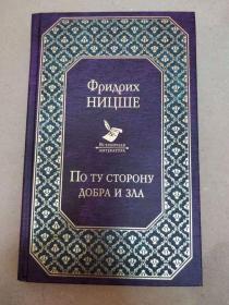 俄文原版书 по ту сторону добра и зла