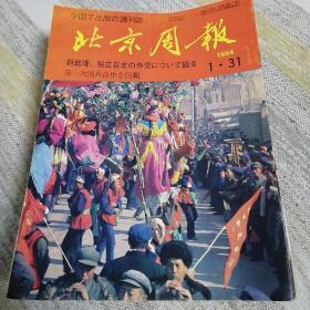 北京周报 日文版1984年52本合售