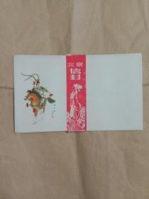 美术信封(五枚合售)未使用
