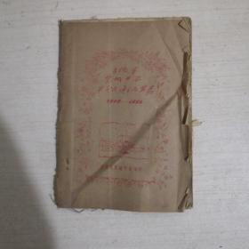 安徽省宣城中学校友通讯录1949——1956【油印】