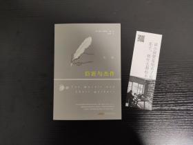 巨匠与杰作(夜读珍藏版,赵文伟全新译著,演员姚晨、王千源、董子健重磅推荐!)