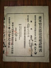东北沈阳战役被解放蒋军官兵遗送返乡证明书(民国三十七年十一月十七日)