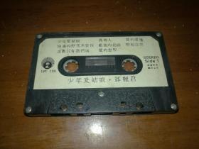 早期乐风公司原版带:邓丽君(少年爱姑娘)裸带