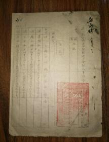 东北剿匪总司令部骑兵司令部人事命令(第十九号,民国三十七年五月)