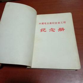 兴建毛主席纪念堂工程纪念册 无塑料外封面,内记录了1979年10月-1980年6月个人日记