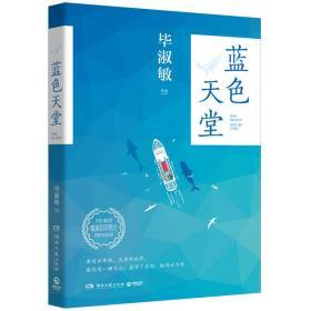 蓝色天堂:绕地球一圈的史诗旅程(2019升级版,附赠毕淑敏签名章)