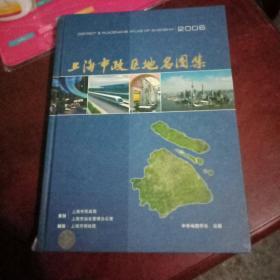 上海市政区地名图集