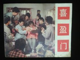 经典老版电影连环画《喜盈门》一版一印
