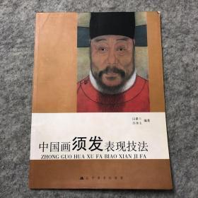 中国画须发表现技法